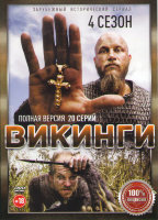 Викинги 4 Сезон (20 серий)