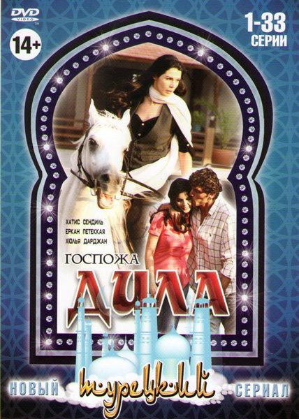 Госпожа Дила 1,2 Сезоны (124 серии) (4 DVD) на DVD