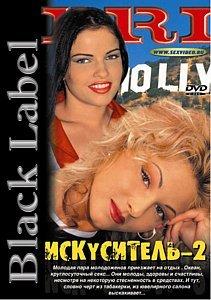Искуситель 2 на DVD