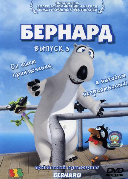 Бернард 3 Выпуск  на DVD