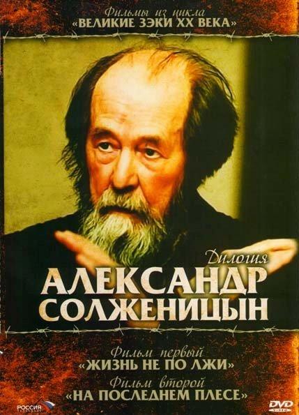Александр Солженицын Дилогия Жизнь не по лжи. На последнем плесе  2DVD на DVD