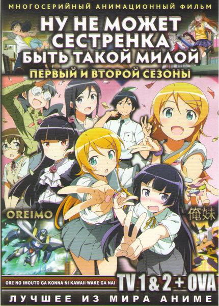 Ну не может сестренка быть такой милой 1,2 Сезоны (24 серии) / ОВА (2 DVD) на DVD