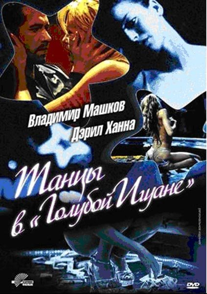 Танцы в Голубой Игуане на DVD