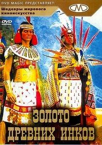 Золото древних инков на DVD