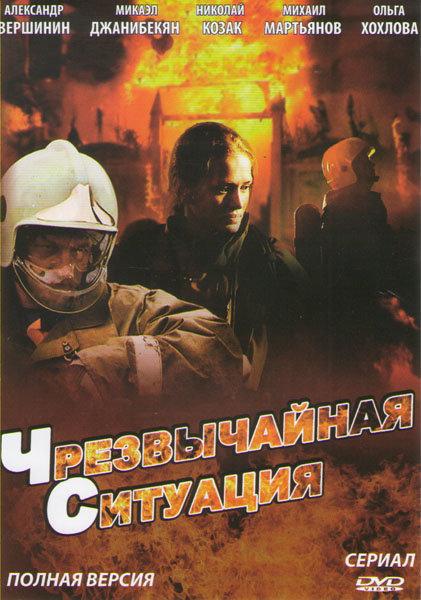 Чрезвычайная ситуация (ЧС) (24 серии) на DVD