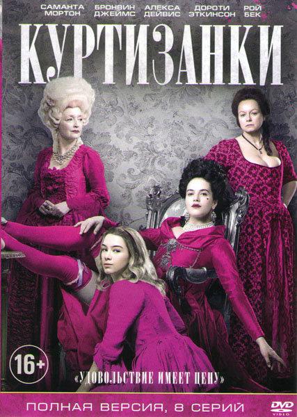 Куртизанки (8 серий) на DVD