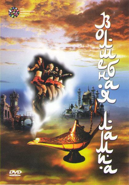 Волшебная лампа на DVD