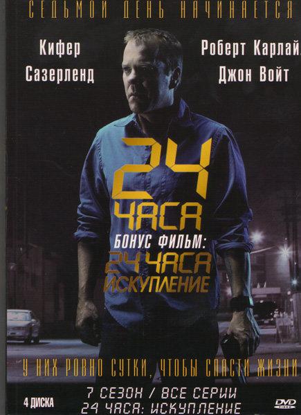 24 часа 7 Сезон / 24 часа Искупление (4 DVD) на DVD