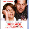 Экзамен для двоих (Blu-ray)