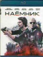 Наемник (Blu-ray)