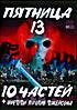 Пятница 13-е - Все 10 частей + Фредди против Джейсона на DVD