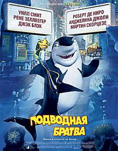 Подводная братва (Позитив-мультимедиа) на DVD