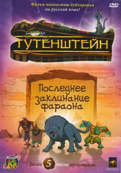 Тутенштейн  Последнее заклинание фараона 3 Сезон (13 серий) на DVD