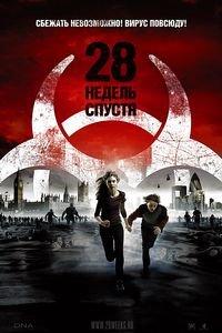 28 недель спустя (Blu-ray)* на DVD