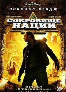 Сокровище нации на DVD