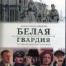 Белая гвардия (4 серии) (Blu-ray)* на Blu-ray