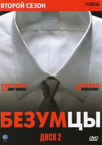Безумцы 2 Сезон (13 серий) на DVD