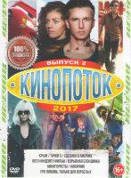 Кинопоток 2017 2 Выпуск Подарочный