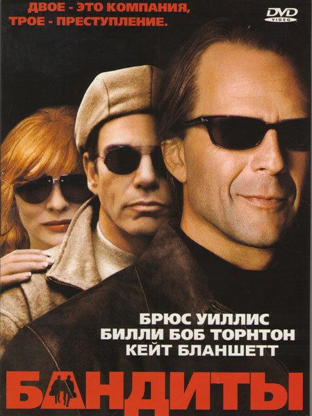 Бандиты на DVD