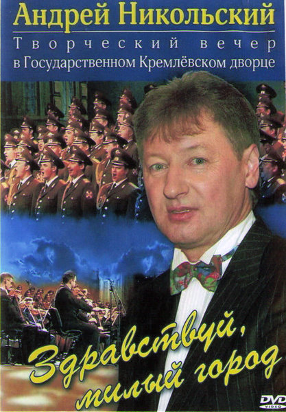 Андрей Никольский Здравствуй милый город на DVD