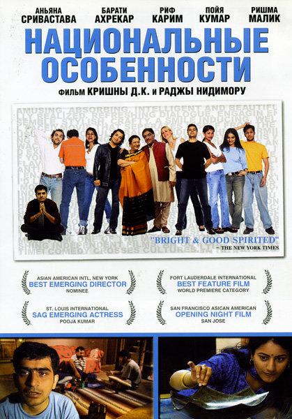 Национальные особенности  на DVD