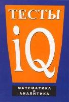 Тесты IQ: Математика и аналитика