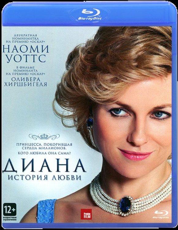 Диана История любви (Blu-ray)