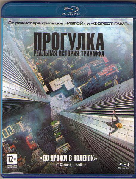 Прогулка (Blu-ray) на Blu-ray