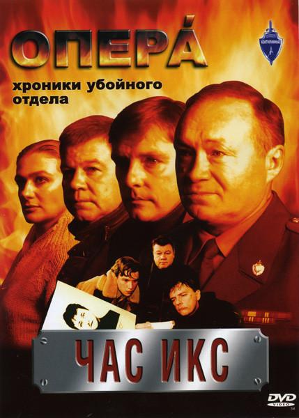 Опера Хроники Убойного Отдела Час Икс   на DVD
