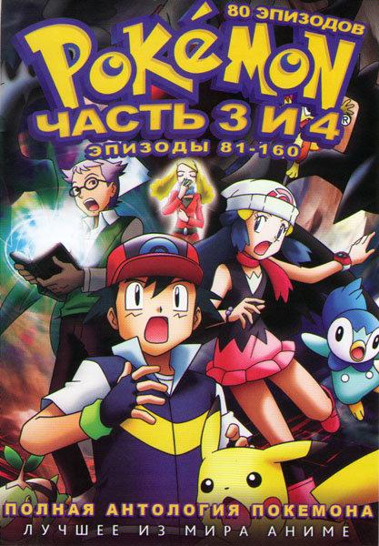 Покемон 3 и 4 Части (81-160 серии) (2 DVD) на DVD