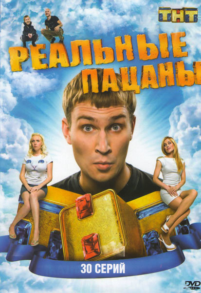 Реальные пацаны (30 серий) на DVD