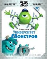 Университет монстров 3D+2D (2 Blu-ray)