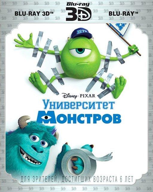 Университет монстров 3D+2D (2 Blu-ray) на Blu-ray