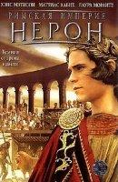 Римская империя. Нерон