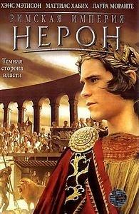 Римская империя. Нерон на DVD