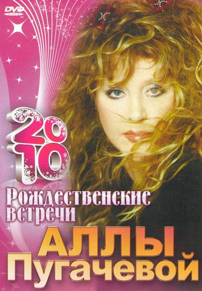 Рождественские встречи Аллы Пугачевой 2010 на DVD