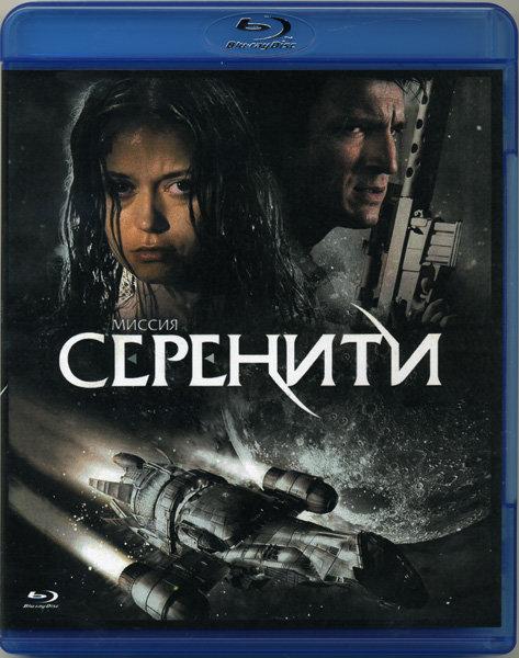 Миссия Серенити (Blu-ray)* на Blu-ray