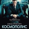 Космополис на DVD