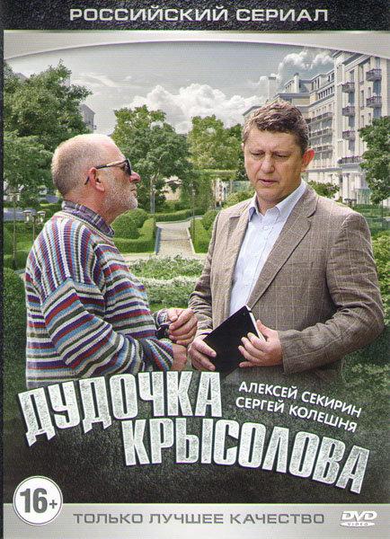 Дудочка крысолова (4 серии)  на DVD