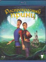 Распрекрасный принц (Blu-ray)