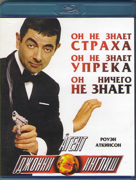 Агент Джонни Инглиш (Blu-ray)* на Blu-ray