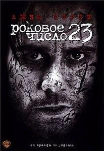 Роковое число 23 на DVD