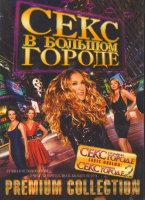 Секс в большом городе 6 сезонов + Бонус Фильмы Секс в большом городе 1,2 (12 DVD)