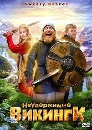 Неудержимые викинги на DVD