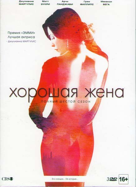 Хорошая жена (Правильная жена) 6 Сезон (22 серии) (3 DVD) на DVD