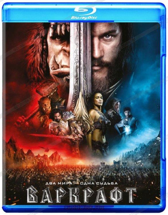 Варкрафт (Blu-ray)*