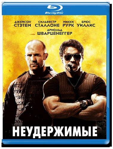 Неудержимые (Blu-ray)