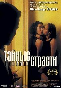 Тайные страсти  на DVD