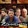 Зоннентау (8 серий) на DVD