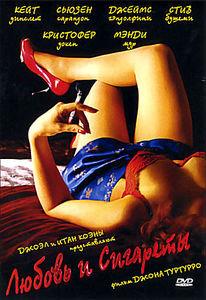 Любовь и сигареты на DVD